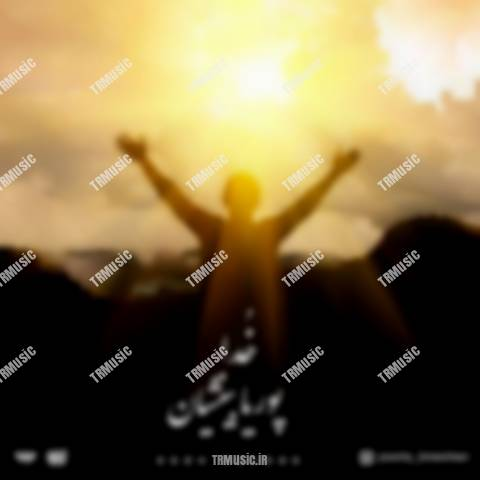 پوریا بینشیان - خدا