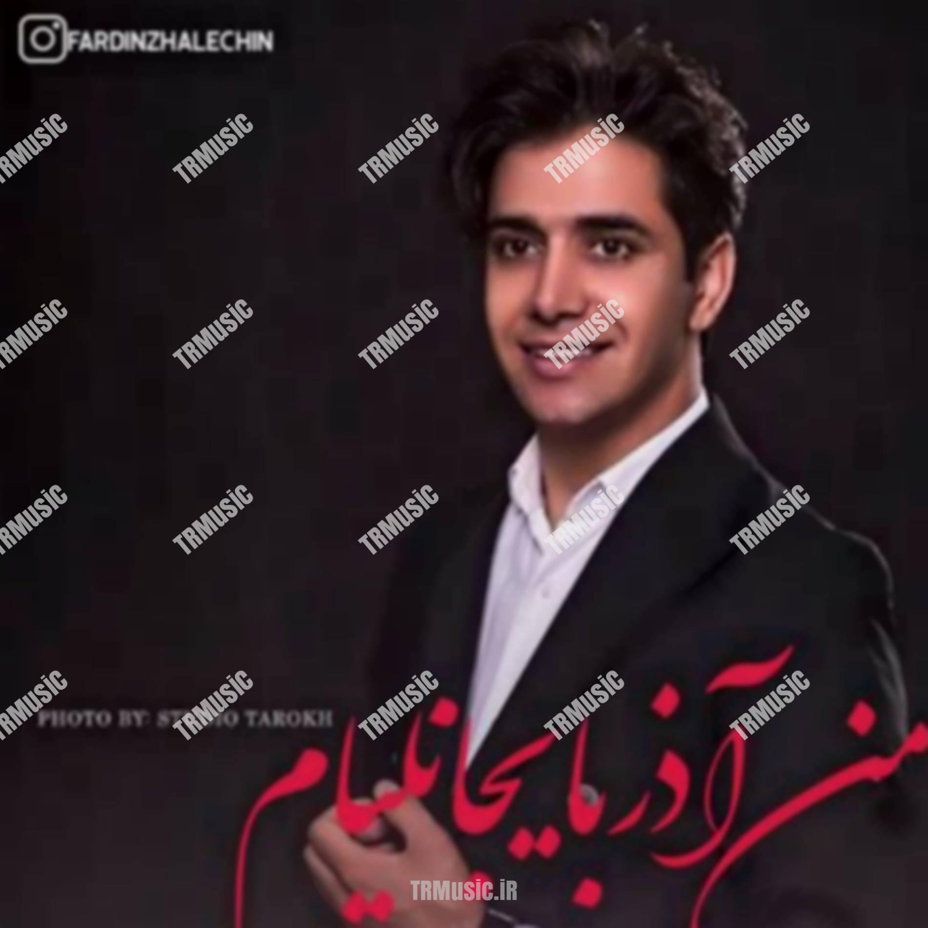 ابراهیم علیزاده - من آذربایجانلیام