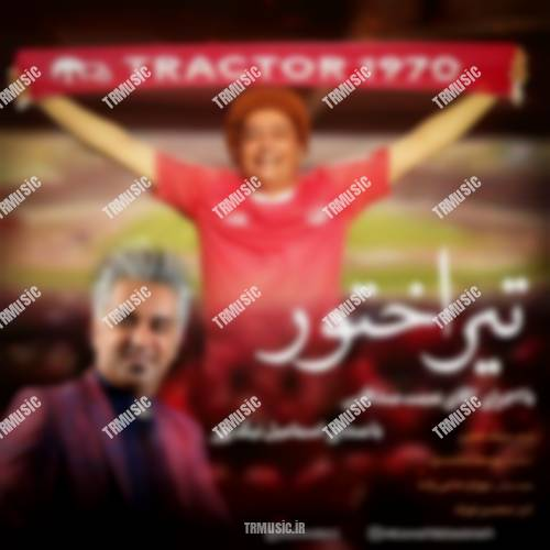 اسماعیل نیکپور - تیراختور
