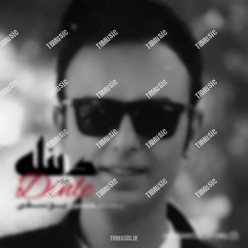 حسین یوسفی - دینله