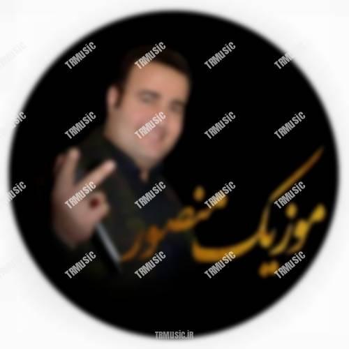 منصور حسین زاده - لیلا خانیم