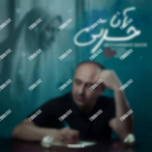 محمد بدر - آنا حسرتی