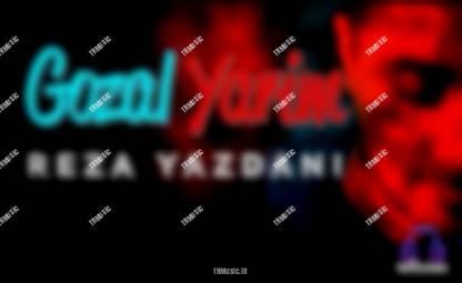 رضا یزدانی - گوزل یاریم