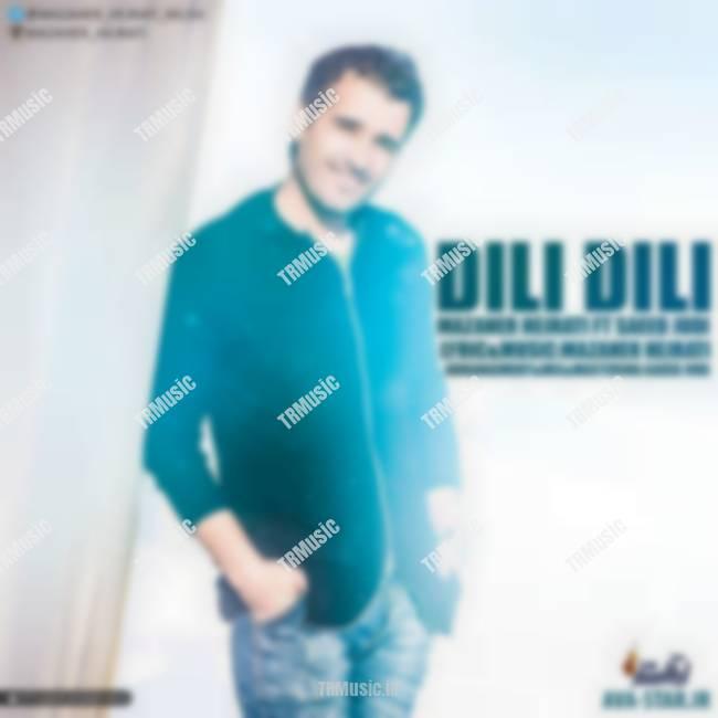 مظاهر هجرتی - دیلی دیلی