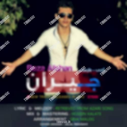 رضا افشان - جیران