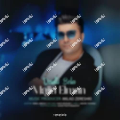 مجید المان - دادلی بلا