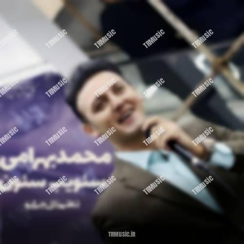 محمد بهرامی - سئویب سئون