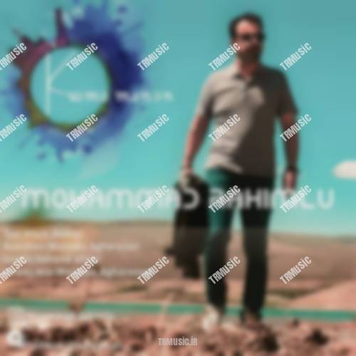 محمد رحیملو - کوسمه منن