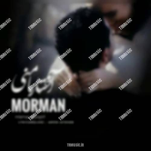مورمن - آختارما منی