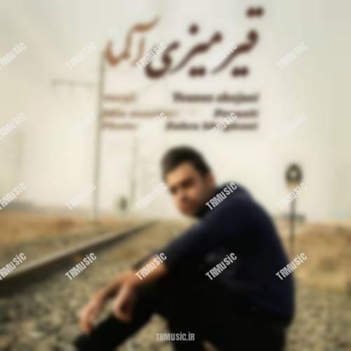 یونس شجاعی - قیرمیزی آلما