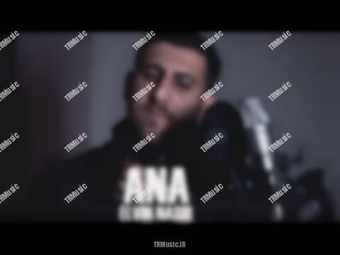 الوین ناصر - آنا