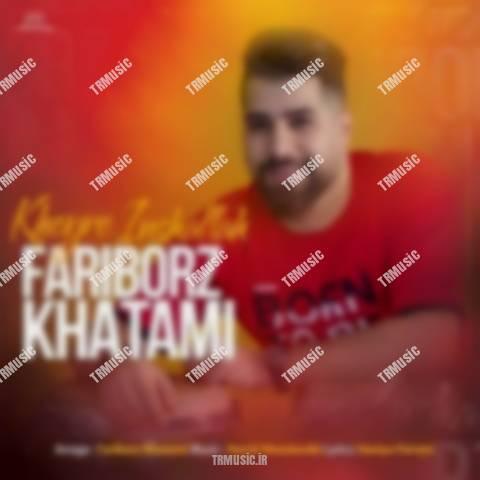 فریبرز خاتمی - خیره انشاالله