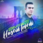 Huseyn Imani-  Eshgh Imani