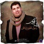 Rasoul Latifi-  Yaralı Goosh