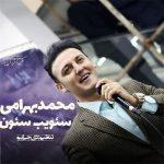 Mohammad Bahrami-  Sevib Sevən